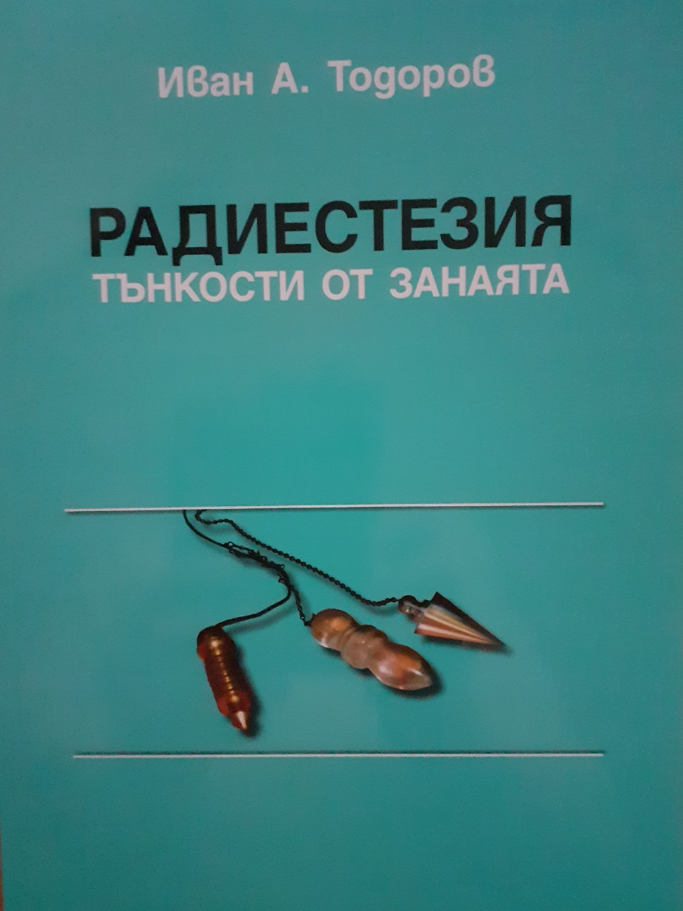 radiestezia-tankosti-ot-zanayata